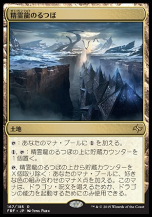 【JPN】《靈龍蟄居/Crucible of the Spirit Dragon》[龍命殊途]