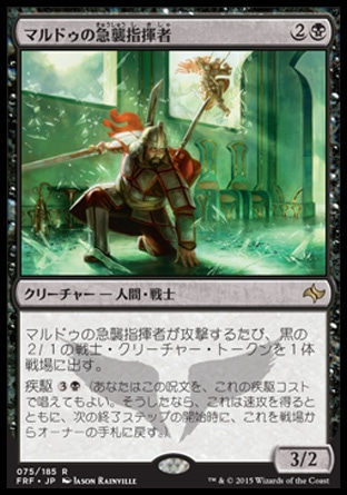 【JPN】《瑪爾都領襲兵/Mardu Strike Leader》[龍命殊途]